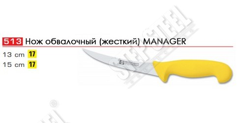Ножи EICKER MANAGER